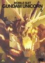 【送料無料】機動戦士ガンダムUC 5[初回仕様]/アニメーション[DVD]【返品種別A】【smtb-k】【w2】