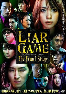 �y���������zLIAR GAME The Final Stage �X�^���_�[�h�E�G�f�B�V����/�˓c�b����[DVD]�y�ԕi��...