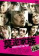 【送料無料】莫逆家族 バクギャクファミーリア DVD通常版[1枚組]/徳井義実[DVD]【返品種別A】