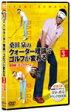 【送料無料】桑田泉のクォーター理論でゴルフが変わる Vol.3実践編『ロングゲーム』/ゴルフ[DVD]【返品種別A】