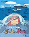 【送料無料】崖の上のポニョ/アニメーション[Blu-ray]【返品種別A】