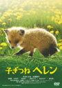 あの頃映画 松竹DVDコレクション 子ぎつねヘレン/大沢たかお[DVD]【返品種別A】