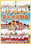 【送料無料】リンカーン芸人大運動会2014・2015/ダウンタウン[DVD]【返品種別A】