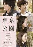 【送料無料】東京公園/三浦春馬[DVD]【返品種別A】