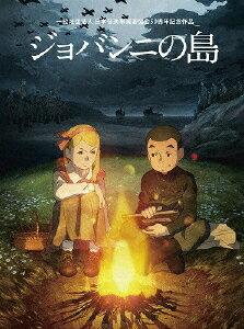 【RCP】【送料無料】ジョバンニの島 DVD/アニメーション[DVD]【返品種別A】