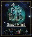 【送料無料】LIVE MOVIE Strings of the night/SING LIKE TALKING[Blu-ray]【返品種別A】