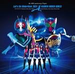 Let's Go RiderKick 2011/仮面ライダーGIRLS[CD]【返品種別A】