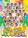 【送料無料】クイズ!ヘキサゴンII 2010合宿スペシャル/オムニバス[DVD]【返品種別A】【smtb-k】...