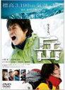 【送料無料】岳-ガク- DVD通常版/小栗旬[DVD]【返品種別A】