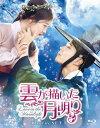 【送料無料】雲が描いた月明り Blu-ray SET1/パク...