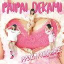 PPDKM / 桃色の人生!(通常盤)/ぱいぱいでか美[CD...