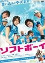 【送料無料】ソフトボーイ/永山絢斗[DVD]【返品種別A】【smtb-k】【w2】
