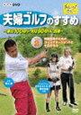 【送料無料】夫婦ゴルフのすすめ~妻は100切り・夫は90切りに挑戦~ Vol.2 目標達成のためのコ...