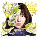 【送料無料】[枚数限定][限定盤]檸檬の棘【初回限定盤A】(CD+DVD)/黒木渚[CD+DVD]【返品種別A】