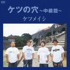 【送料無料】ケツの穴〜中級篇〜/ケツメイシ[DVD]【返品種別A】