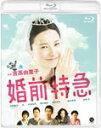 【送料無料】婚前特急/吉高由里子[Blu-ray]【返品種別A】