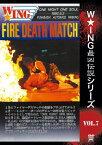 【送料無料】The LEGEND of DEATH MATCH/W★ING最凶伝説vol.7 FIRE DEATH MATCH ONE NIGHT ONE SOUL 1992.8.2 船橋オートレース駐車場(仮)/プロレス[DVD]【返品種別A】