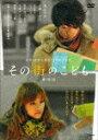 【送料無料】その街のこども 劇場版/森山未來[DVD]【返品種別A】【smtb-k】【w2】