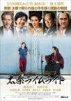 【送料無料】太秦ライムライト/福本清三[DVD]【返品種別A】