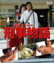 【送料無料】刑事物語 HDリマスター版《Blu-ray》/武田鉄矢[Blu-ray]【返品種別A】