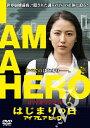 【送料無料】dTVオリジナル「アイアムアヒーロー はじまりの日」/長澤まさみ[DVD]【返品種別A】
