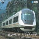 【RCP】【送料無料】21020系アーバンライナーnext(難波〜名古屋)/鉄道[DVD]【返品種別A】