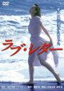 あの頃映画 松竹DVDコレクション ラブ・レター/中井貴一[DVD]【返品種別A】