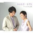 小さな手/きずな/クミコ&井上芳雄[CD]【返品種別A】