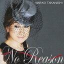 【送料無料】No Reason~オトコゴコロ~/高橋真梨子[CD]通常盤【返品種別A】