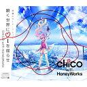 【送料無料】[枚数限定][限定盤]瞬く世界に i を揺らせ(初回生産限定盤)/CHiCO with HoneyWorks[CD+DVD]...