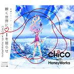 【送料無料】[枚数限定][限定盤]瞬く世界に i を揺らせ(初回生産限定盤)/CHiCO with HoneyWorks[CD+DVD]【返品種別A】