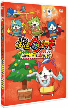 妖怪ウォッチ 特選ストーリー集 赤猫ノ巻2/アニメーション[DVD]【返品種別A】