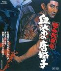 【送料無料】昭和残侠伝 血染の唐獅子/高倉健[Blu-ray]【返品種別A】