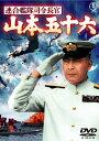 連合艦隊司令長官 山本五十六[東宝DVD名作セレクション]/三船敏郎[DVD]【返品種別A】