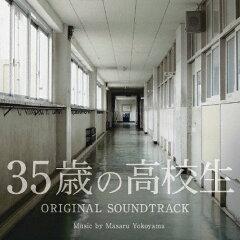 【送料無料】35歳の高校生 オリジナル・サウンドトラック/横山克[CD]【返品種別A】