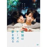 【送料無料】窮鼠はチーズの夢を見る DVD/大倉忠義[DVD]【返品種別A】