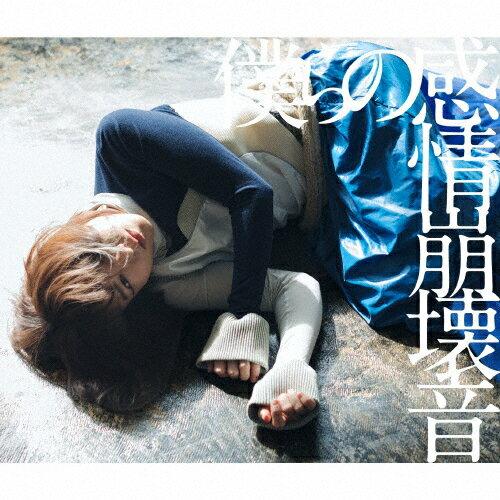 僕らの感情崩壊音/みるきーうぇい CD  返品種別A