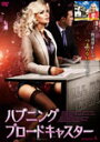 【送料無料】ハプニング・ブロードキャスター/メアリー・ケリー[DVD]【返品種別A】