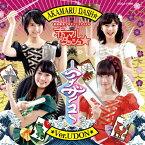 アナザーユー【うどん盤】/赤マルダッシュ☆[CD]【返品種別A】