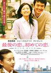 あの頃映画 松竹DVDコレクション 最後の恋、初めての恋/渡部篤郎[DVD]【返品種別A】