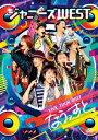 【送料無料】ジャニーズWEST LIVETOUR2017 なうぇすと<DVD通常仕様>/ジャニーズWEST[DVD]【返品種別A】