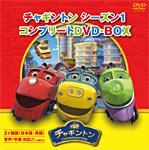 チャギントンシーズン1コンプリートDVD-BOXスペシャルプライス版 アニメーション PCBC-61755