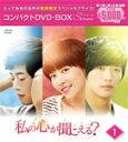 【送料無料】[期間限定][限定版]私の心が聞こえる?<ノーカット完全版>コンパクトDVD-BOX2[期間限定スペシャルプライス版]/キム・ジェウォン[DVD]【返品種別A】
