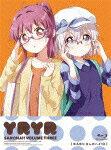 【送料無料】ゆるゆり さん☆ハイ! 第3巻【Blu-ray】/アニメーション[Blu-ray]…
