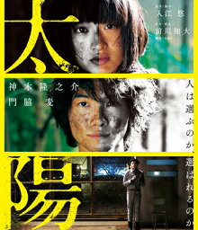 【送料無料】太陽/神木隆之介[Blu-ray]【返品種別A】