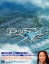 【送料無料】エア・シティ DVD BOX II/チェ・ジウ[DVD]【返品種別A】
