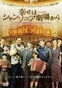 【送料無料】幸せはシャンソニア劇場から スペシャル・エディション/ジェラール・ジュニョ[DVD]...
