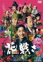 【送料無料】花戦さ/野村萬斎[DVD]【返品種別A】