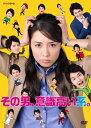 【送料無料】その男、意識高い系。DVD-BOX/伊藤歩[DV...