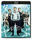 【送料無料】空飛ぶタイヤ/長瀬智也[Blu-ray]【返品種別A】